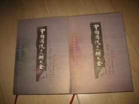 中国传统二人转大全(上下全两册)