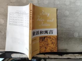 中学生英语注释读物(第一册):寓言和童话