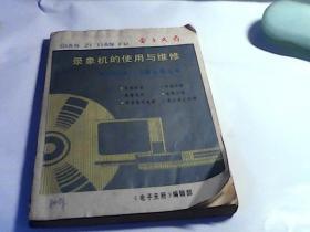 电子天府1986年1-5期合刊本:录像机的使用与维修