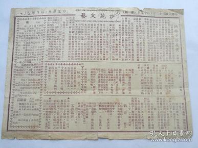 民国32年10月15日天津创刊号《沙苑文艺》  编辑宋泛,以文艺为主  孔网孤品
