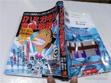 原版日本日文书 (ハミガキ)は合成洗剂です 坂下栄 株式会社メタモル出版 2006年6月 32开软精装