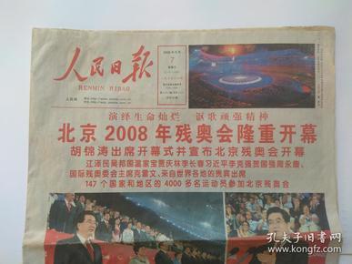 人民日报2008年9月7日【北京2008年残奥会隆重开幕】
