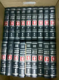 《中国名著精华全集》李敖主编 精装 全33册