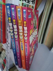 赛尔号II精灵学园1 2 3 5(4册合售)【实物拍图 品相自鉴】