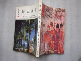 云南文献 二十六期 内容看图