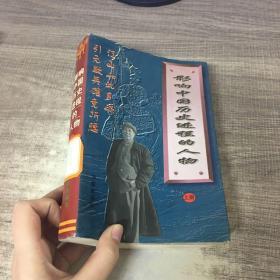 影响中国历史进程的人物 上