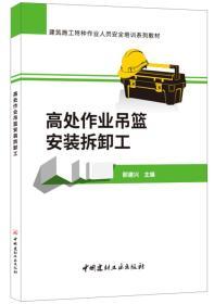 高处作业吊篮安装拆卸工·建筑施工特种作业人员安全培训系列教材