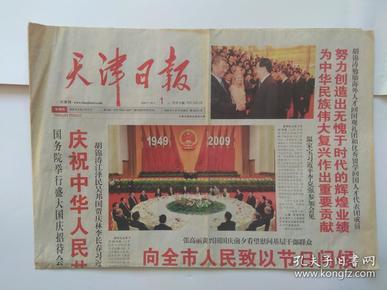 天津日报2009年10月1日【1-4版庆祝中华人民共和国成立60周年】