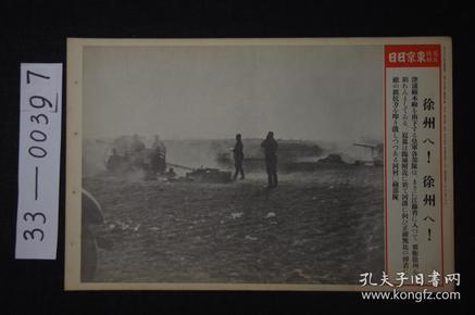 1577 东京日日 写真特报《向徐州向徐州》临城附近日军向徐州进军 大开写真纸 战时特写 尺寸:46.7*30.8cm