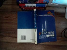 2002年全国投入产出调查培训手册