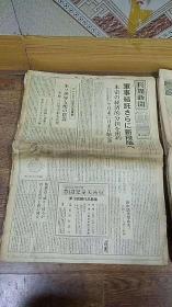 长周新闻 日文版1973年37份 合售