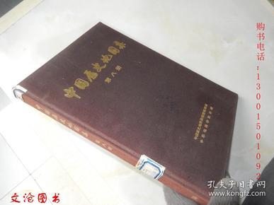 中国历史地图集.第八册.清时期(布面精装)