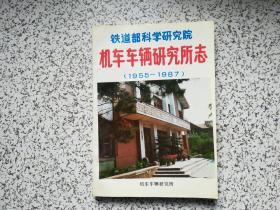 铁道部科学研究院机车车辆研究所志 1955-1987