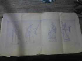 旧晒蓝印古代人物图两张
