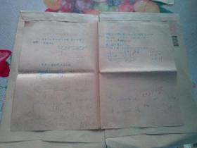 教育文献 清华大学教授朱祖成旧藏 1983年材料力学期末试题  有部分解答