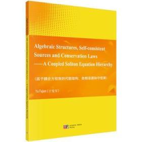 孤子耦合方程族的代数结构、自相溶源和守恒律(英文版)