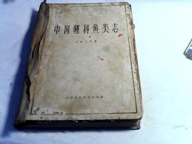 中国鲤科鱼类志.上卷【看图下单】