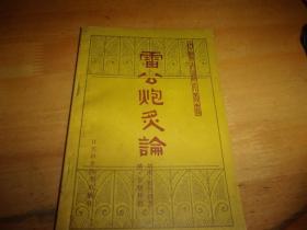 雷公炮炙论-----中医古籍小丛书