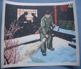 著名画家张宏锋套色木刻版画 《出发之前》一幅(保真)40X35厘米
