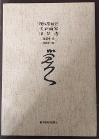 现代绘画史代表画家作品选-梅墨生卷陈传席主编