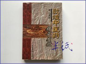 敦煌中医药精粹发微 丛春雨签赠本 2000年初版仅印2000册