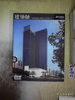 建筑师 2012  4