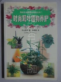 时尚观叶植物养护  (正版现货)