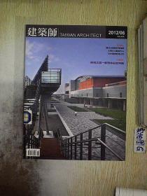 建筑师 2012  6