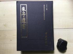 1975年中文出版社16开精装:朱子遗书..