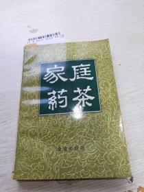 家庭药茶(书边水印)