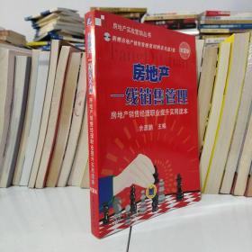 房地产实战营销丛书:房地产一线销售管理(第2版)包快递