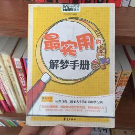 MBook随身读生活休闲:最实用的解梦手册
