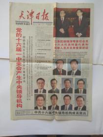 天津日报2002年11月16日【1-4版】党的十六届一中全会产生中央领导机构