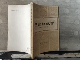 阅读和欣赏:古典文学部分 六