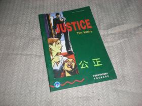 书虫牛津英汉对照读物     公正   1998年1版1印  牛津大学出版社