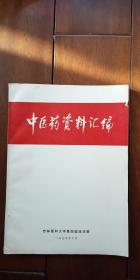 中医药资料汇编 有很多药方  吉林医科大学第四临床学院