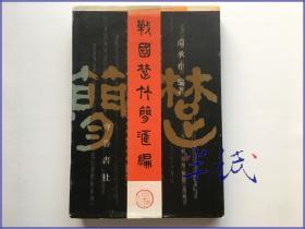 战国楚竹简汇编 1995年初版精装仅印1000册