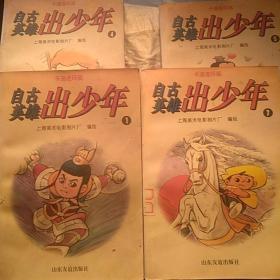 上海美术电影卡通连环画,自古英雄出少年1,4,5,7(4本合售)