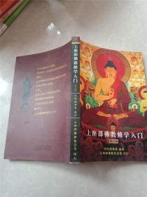 上座部佛教修学入门 修订版