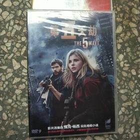 DVD  第五天劫