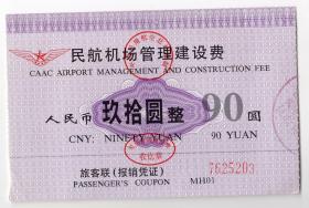 飞机票类----- 2000年中国民航机场管理建设费,90圆(203)