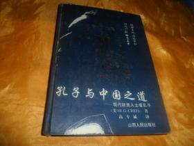 孔子与中国之道-现代欧美人士看孔子