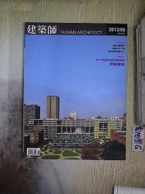 建筑师 2013   8