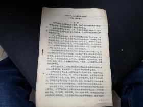 上海市中小学教育革命纲要