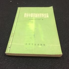 农村中草药制剂资料选编