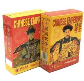 2副一起售【全新,内赠大型地图的资料】《中国历代帝王皇帝皇上国王帝后王后皇后像大全【内含有大型中国历代帝王和地图一张+妃嫔资料一张】》扑克,全套54张大全,厚纸全彩色,正版,带塑料盒一个+彩色外套一个+图一张
