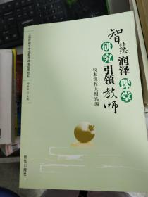 (正版现货~)智慧润泽课堂 研究引领教师9787516612255