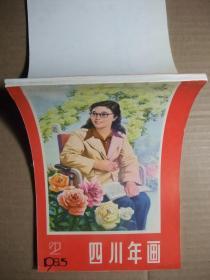 八十年代 32開年畫縮樣  攝影戲劇四條屏年畫連環畫專輯【六】 50張一冊 為方便收藏,自裝訂成冊