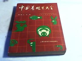 中国养殖业大全