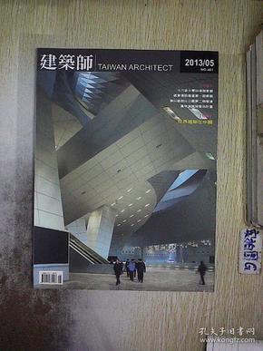 建筑师 2013 5